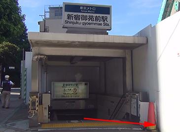 新宿校までの道のり1 最寄り駅を降りる